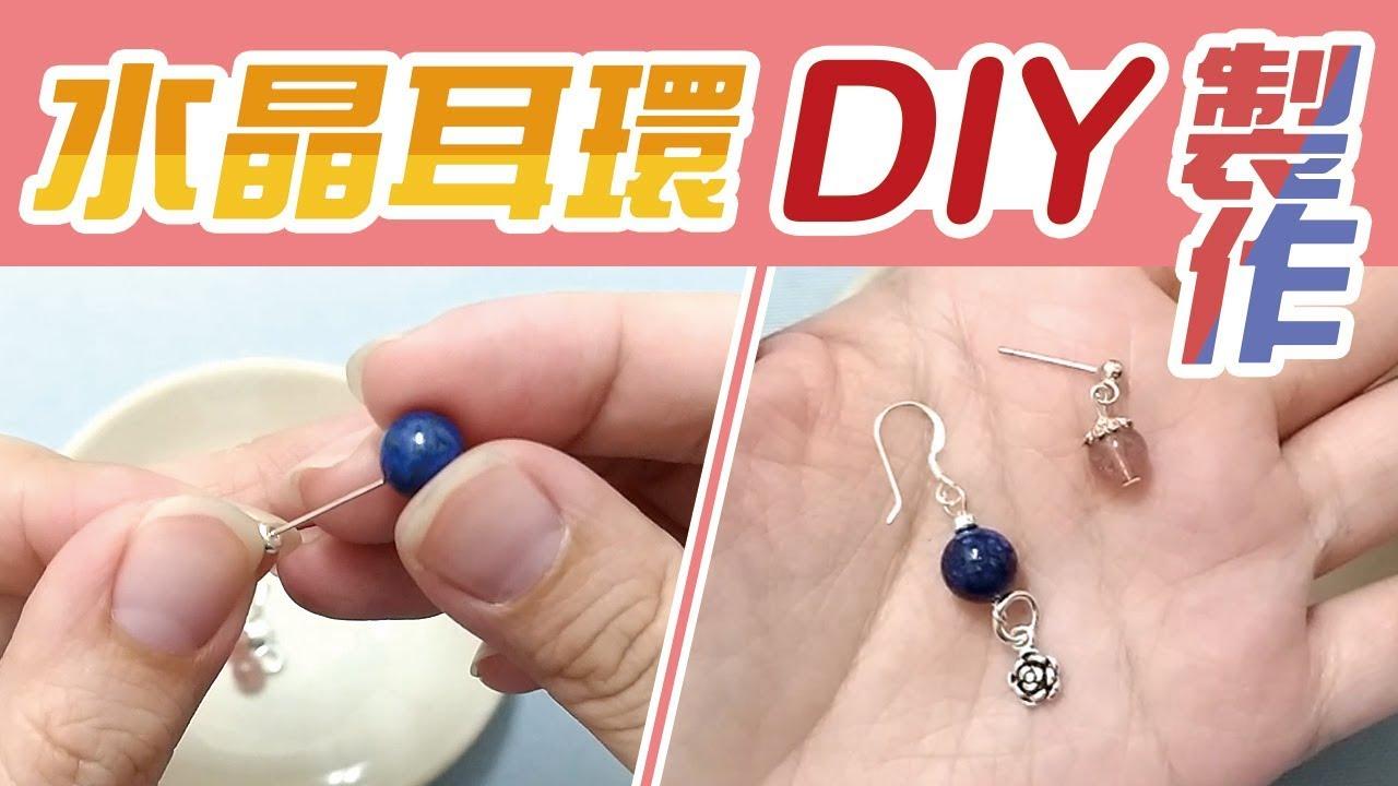 水晶耳環 串珠 DIY製作教學【自己在家也能】簡易手作 - YouTube