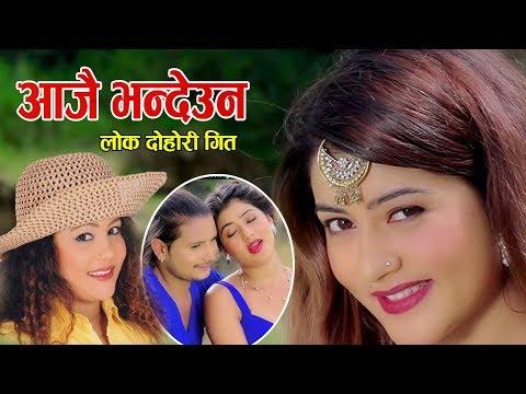 पूर्णकला बि सी को मनै छुने लोक दोहोरि गीत  By Purnakala BC & Sanjay BC Ll  Lok Dohori Song 2074