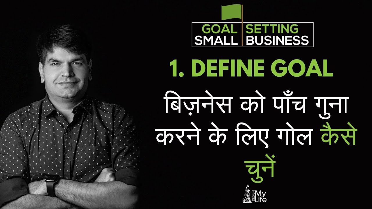 Goal Setting For Small Business in Hindi | Define The Goal | Setting Business Goals Worksheets