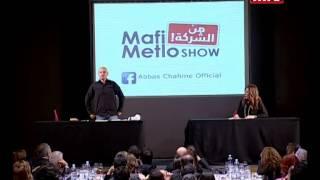 Ma Fi Metlo Show - 23/02/2014 - ما في متلو - من الشركة - من كل وادي عصا