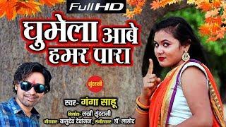 Ghumela Aabe Hamar Para - घुमेला आबे हमर पारा - Ganga Sahu 07771972002 - CG Song