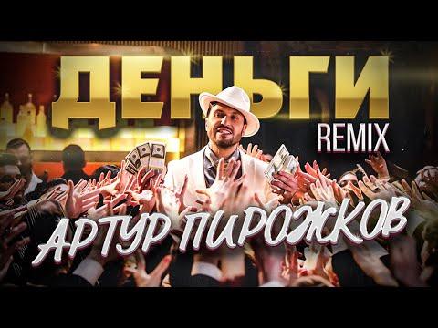 Смотреть клип Артур Пирожков & Dj Leo Burn - Деньги   Remix