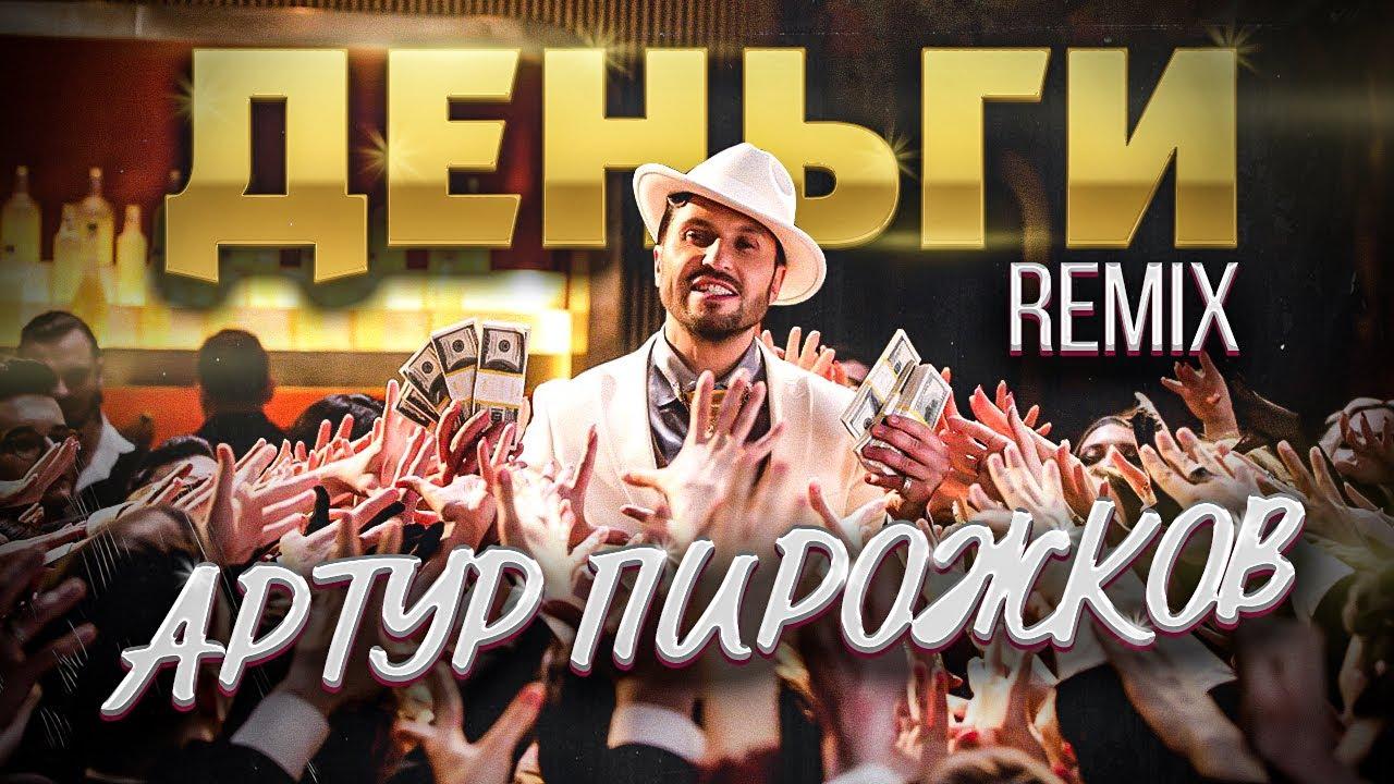 Артур Пирожков & DJ Leo Burn - Деньги (Official Remix)
