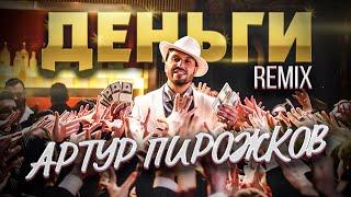 Артур Пирожков amp; DJ Leo Burn Деньги (Remix)