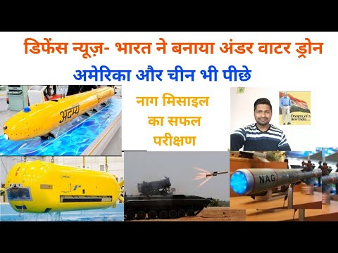 Top 3 | Defence news | DRDO Develop Underwater  Drone | NAG Missile Update | DRDO | ISRO