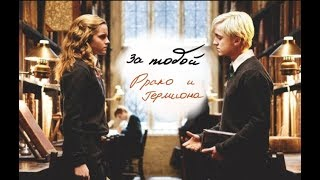 Гермиона+Драко || За тобой  | Draco+Hermione || Behind you