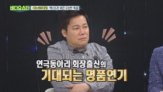 (Video Star EP.70) I graduated from Department of Theater and Film