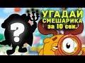 Угадай смешарика за 10 секунд Народный КиноЛяп mp3