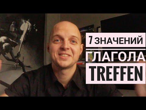 Говори как носитель! 7 значений глагола TREFFEN. Немецкие слова, лексика.