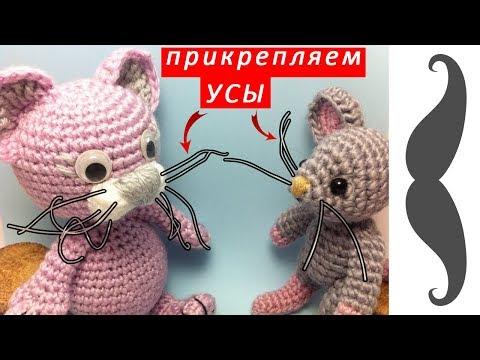 Как прикрепить УСЫ вязаной игрушке | Mustache For Toys