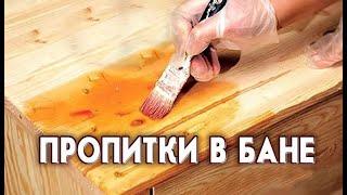 видео Пропитка для деревянных окон