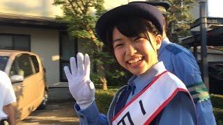 AKB48チーム8横道侑里(静岡県代表)による一日警察署長、細江地区安全...