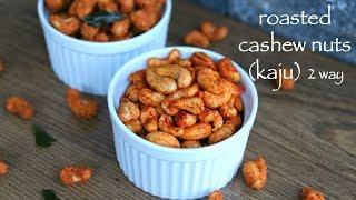 roasted cashew nuts recipe | roasted kaju | roasted cashews 2 ways