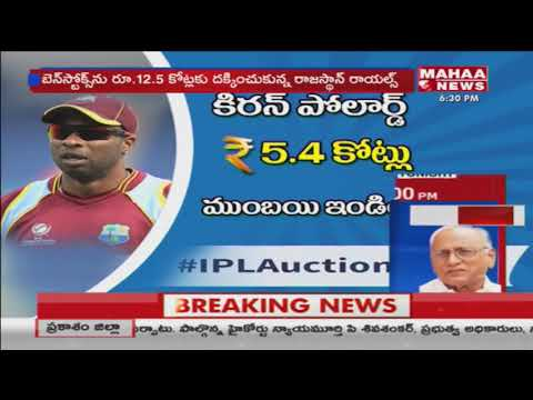 IPL Auction Highlights: Chris Gayle Unsold at Auction Shocks | Mahaa News