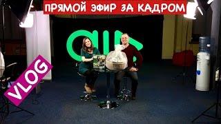 Ольга Матвей. Vlog: Прямой Эфир За Кадром + Экскурсия в Нашу Партнерку Air