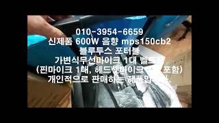 신제품 앰프스피커 색소폰 동호회 버스킹 mps150cb…