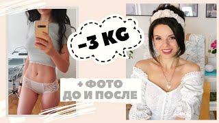 -3кг за ПАРУ НЕДЕЛЬ| ПРОЩАЙ, АЛЛЕРГИЯ! Фото до и после