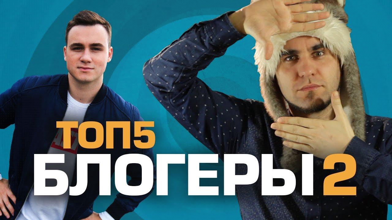 ТОП5 ВИДЕОБЛОГЕРОВ 2