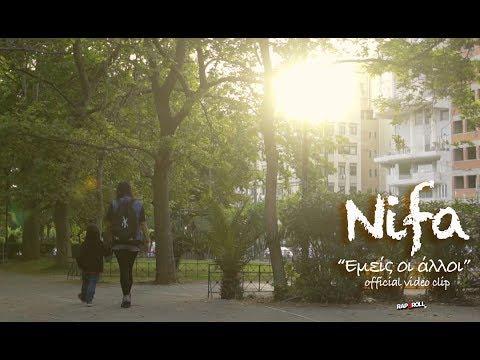 NIFA - ΕΜΕΙΣ ΟΙ ΑΛΛΟΙ (OFFICIAL VIDEO CLIP)