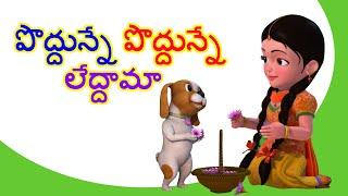 Poddunne Poddunne Leddama Telugu Rhymes for Children