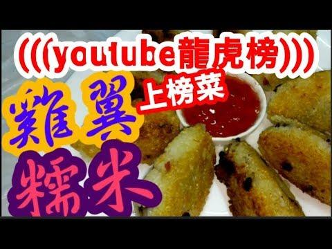 雞翼糯米🏆🏆🏆12(youtube熱爆影片龍虎榜)上榜菜 超香脆 👍方便簡單