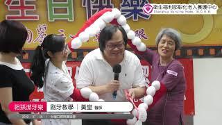 潔牙活動~潔牙歌(彰化老人養護中心)