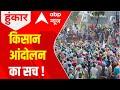 Gambar cover Farmers' protest: Tikri border reality | Hoonkar