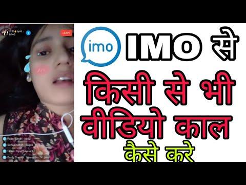 Imo Se Video Call Kaise Karte Hai// Best Vedio Calling App