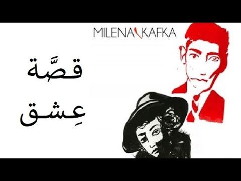 كافكا وميلينا - قصّة عشق