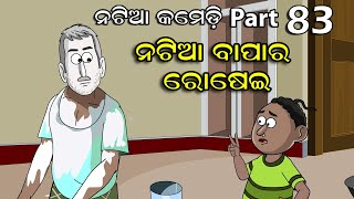 Natia Comedy part 83 || Jatia Ra rosai || Utkal Cartoon World