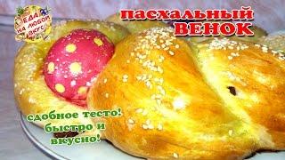 Пасхальный ХЛЕБ или КУЛИЧ для пасхальных яиц. Простой рецепт теста для булочек с изюмом.