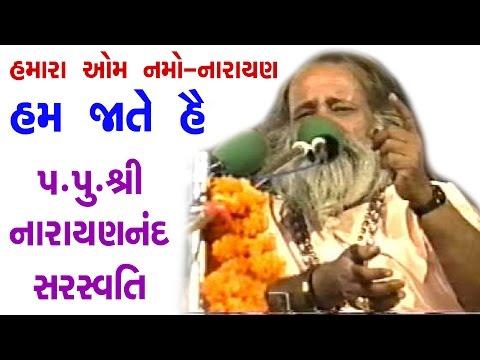 Hamara Om Namo Narayan Hum Jate Hai   Shri Narayan Swami Bapu