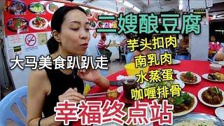 幸福终点站 80,吉隆坡美食,二嫂酿豆腐走一个! 咖哩排骨,拌饭好好吃呀。