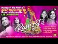 ગરબાની રમઝટ - RAMZAT-2 | Abhita Patel, Aditya Gadhvi, Jigardan Gadhavi, Pamela Jain
