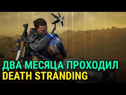 Евгений Кузьмин о гениальной Death Stranding