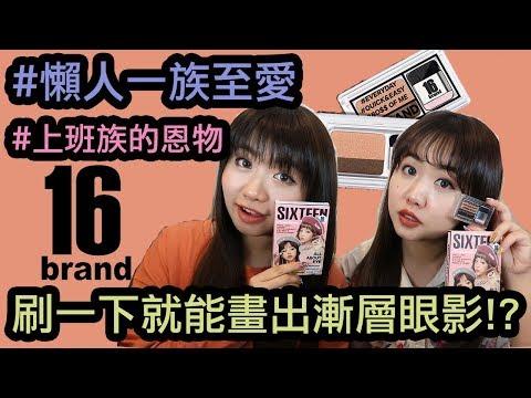 [中文字幕] 16 Brand Eye Magazine | 懶人愛物! 刷一下就能做出漸層效果的眼影?! | CS BeautyCaster
