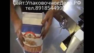 Фасовочный аппарат для упаковки 2 кг муки в пакеты бумажные(Подробности и цена на сайте http://upakovochnoedelo.ru/ Предприятие