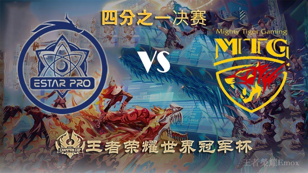 【2020王者荣耀世界冠军杯】 四分之一决赛  MTG vs eStarPro(Bo7)