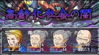 【鬼畜】高齢化社会の闇!?パーティの平均年齢が高すぎる!! #6【余命100歩】 thumbnail