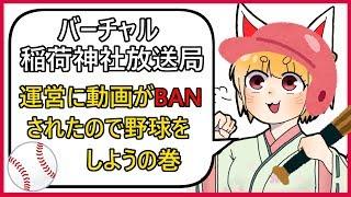 [LIVE] 【第6回】サコのホームランダービー!【V稲荷神社放送】