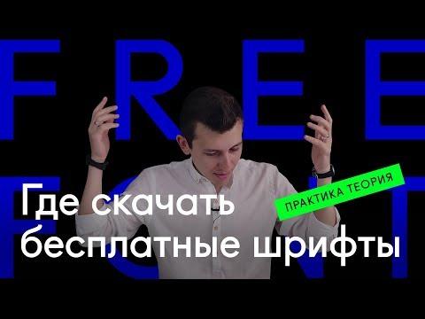 ⚡ Где скачать бесплатные шрифты — 6 сайтов со шрифтами