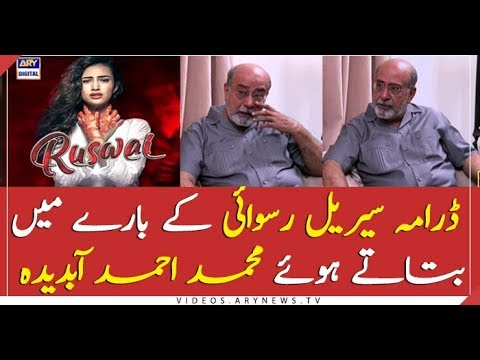 Muhammad Ahmed get emotional while discussing Drama serial Ruswai