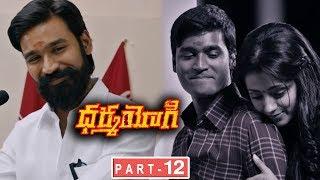 Dharma Yogi Full Movie Part 12  - Telugu Full Movies - Dhanush, Trisha, Anupama Parameswaran