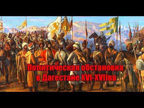 История Дагестана Политическая обстановка в Дагестане XVI-XVIIвв (кратко)