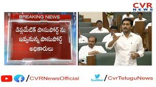 CM JAgan to Get Diplomatic Passport Today | Vijayawada | CVR News