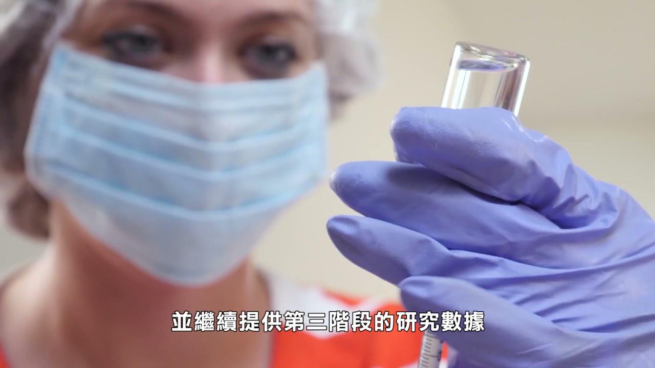 【天下新聞】 全國: Moderna 藥廠申請批准新冠疫苗  美國全面使用