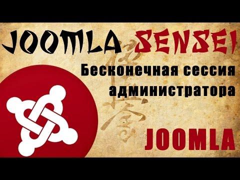 129.Бесконечная сессия администратора Joomla