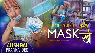nepali prank - मास्क खै ?|| mask khai || new nepali funny /comedy prank || alish rai new prank 2020