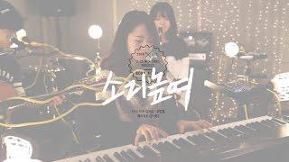 제이어스 J-US New Song Project: BORN AGAIN #6 소리높여 (Lift Up Your Voice)