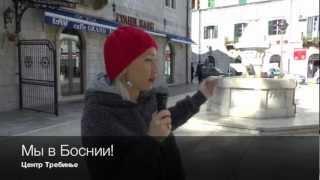 Welcome to Bosnjia или один день в Требинье